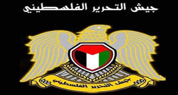 جيش التحرير الفلسطيني في ذكرى تأسيسه