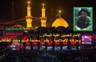 الإمام الحسين عليه السلام .. وحركته الإصلاحية .. بقلم : سماحة السيد محمد الطالقاني