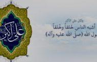 علي الأكبر بن الإمام الحسين ( عليهما السلام )