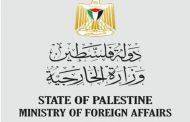 الخارجية الفلسطينية: التطبيع الدولي مع جرائم الاحتلال جريمة