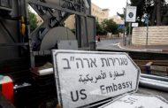 لافتات السفارة الأمريكية تظهر في القدس