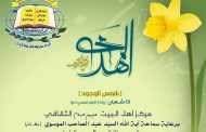 من هو الامام المهدي ( عليه السلام ) ؟