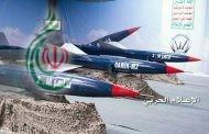 القوة الصاروخية اليمنية تزيح الستار عن منظومة '' قاهر إم 2 '' الباليستية
