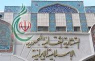 المستشارية الثقافية الإيرانية بدمشق تقيم مجلس عزاء لضحايا الزلزال العنيف الذي ضرب غرب إيران
