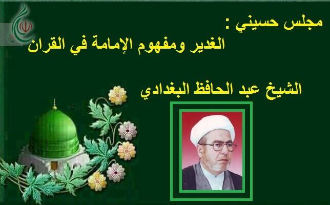 مجلس حسيني الغدير ومفهوم الإمامة في القران الشيخ عبد الحافظ البغدادي وكالة ايران اليوم الاخبارية
