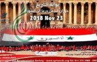 أنا السوري .. فعالية ثقافية سياحية تنطلق يوم 23 تشرين الثاني 2018 برعاية وزارة السياحة السورية