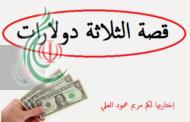 قصة الثلاثة دولارات .. إختارتها لكم مريم محمود العلي