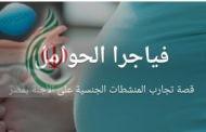 فياجرا الحوامل .. قصة تجارب المنشطات الجنسية على الأجنة بمصر