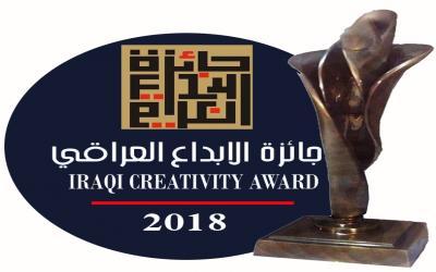 وزارة الثقافة والسياحة والآثار تعلن تمديد مدة التقديم لجائزة الإبداع العراقي لعام 2018