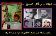 شهداء .. في ذاكرة التاريخ .. بقلم : سماحة السيد محمد الطالقاني دام عزه .. النجف الأشرف
