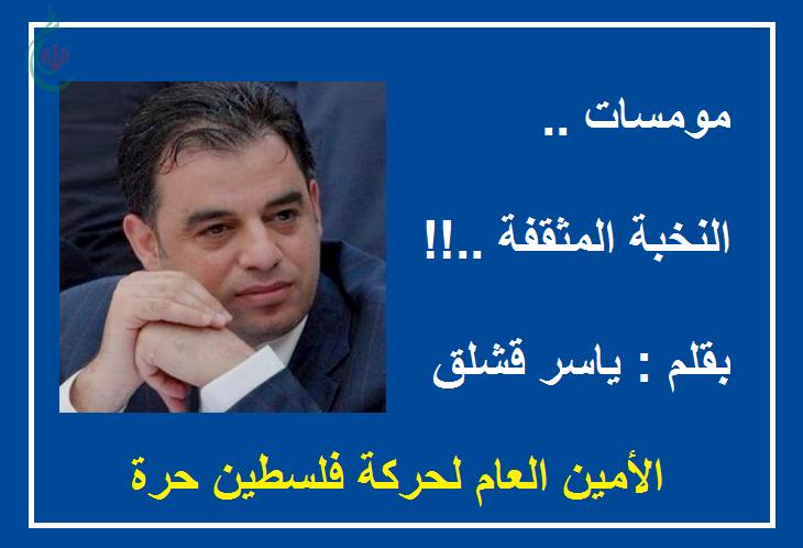 مومسات النخبة المثقفة ..!! .. بقلم : ياسر قشلق الأمين العام لحركة فلسطين حرة
