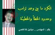 الكرد ما بين وعد ترامب وحدود الخطأ والخطيئة .. بقلم : المهندس .. ميشيل كلاغاصي