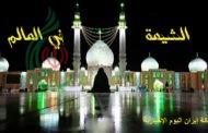 وكالة إيران اليوم الإخبارية تنشر تقرير موجز عن الشيعة في العالم