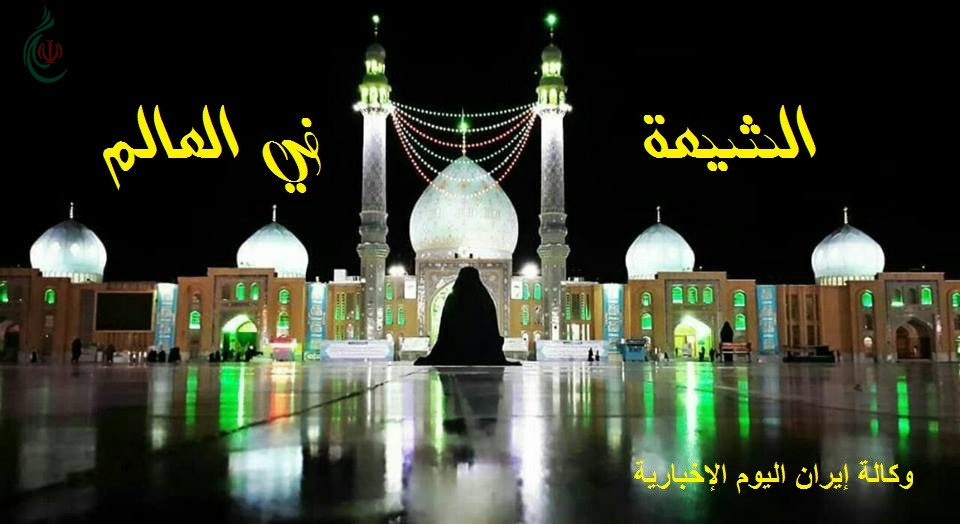 2db47b63c7e35 وكالة إيران اليوم الإخبارية تنشر تقرير موجز عن الشيعة في العالم ...