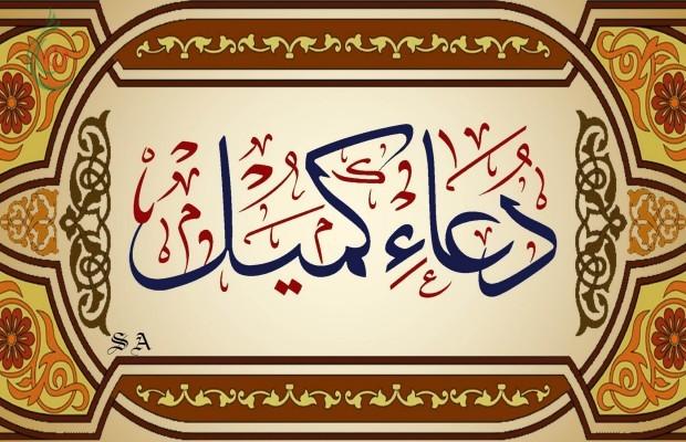 دعاء كميل بن زياد .. اختاره لكم سماحة آية الله العلامة الهاشمي السيد محمد علي المسكي حفظه الله