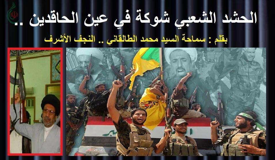 الحشد الشعبي شوكة في عين الحاقدين .. بقلم : سماحة السيد محمد الطالقاني _ النجف الأشرف