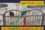 باب الرحمة .. وأغلال الحقد الصهيوني .. بقلم : الدكتور وسيم وني مدير مركز رؤية للدراسات والأبحاث - لبنان