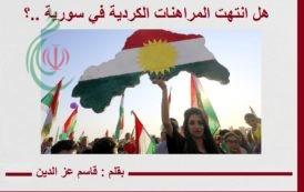 هل انتهت المراهنات الكردية في سوريا؟  .. بقلم : قاسم عز الدين