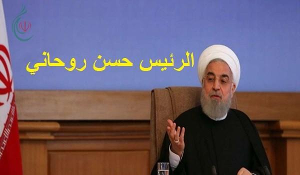 الرئيس روحاني : الشعب الايراني اثبت التزامه بتعهداته ودعمه لشعوب المنطقة