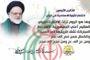 بيان صادر عن سماحة آية الله السيد عبد الصاحب الموسوي (دامت بركاته) في الذكرى الأربعين لانتصار الثورة الاسلامية في إيران