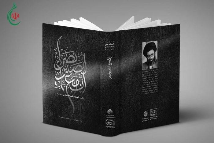 فيديو : حياة الإمام الخامنئي في كتاب إن مع الصبر نصرا