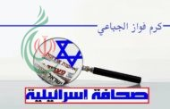 أبرز وأهم عناوين الإعلام الصهيوني ليوم الاحد 17-2-2019 .. كرم فواز الجباعي
