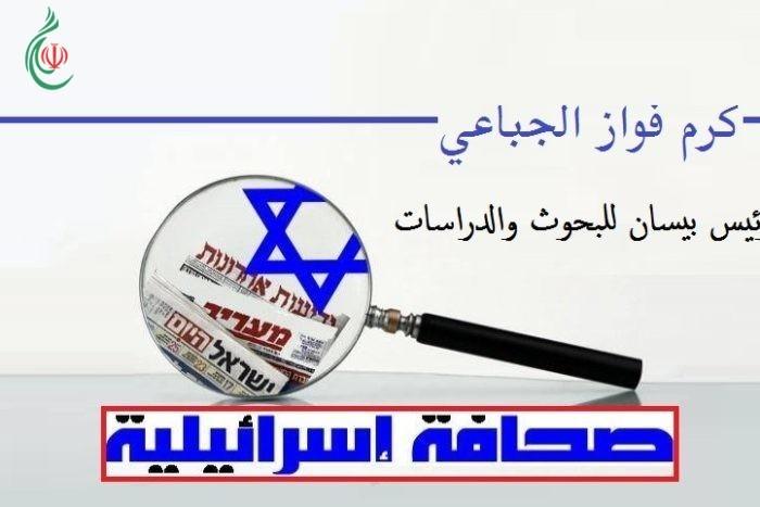 أهم و أبرز عناوين صحافة العدو الصهيوني الإخبارية العبرية 2019/02/18