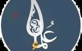 علماء البحرين : ندعو جميع قوى الشعب المخلصة أفرادًا وجماعات إلى ترسيخ الإلتفاف حول القيادة الربانية لسماحة آية الله قاسم