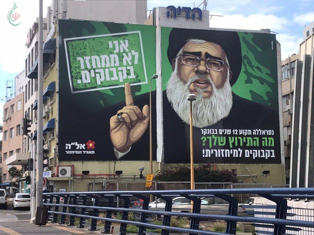 لافتة ضخمة عليها صورة للأمين العام لحزب الله نصر الله وسط شوارع تل أبيب