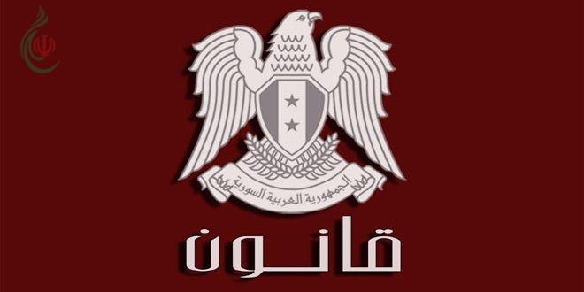 الرئيس الأسد يصدر قانوناً بتعديل بعض مواد قانون الأحوال الشخصية الصادر بالمرسوم التشريعي رقم 59 لعام 1953 وتعديلاته
