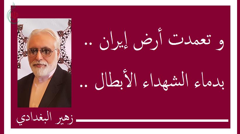و تعمدت أرض إيران .. بدماء الشهداء الأبطال .. بقلم : زهير البغدادي