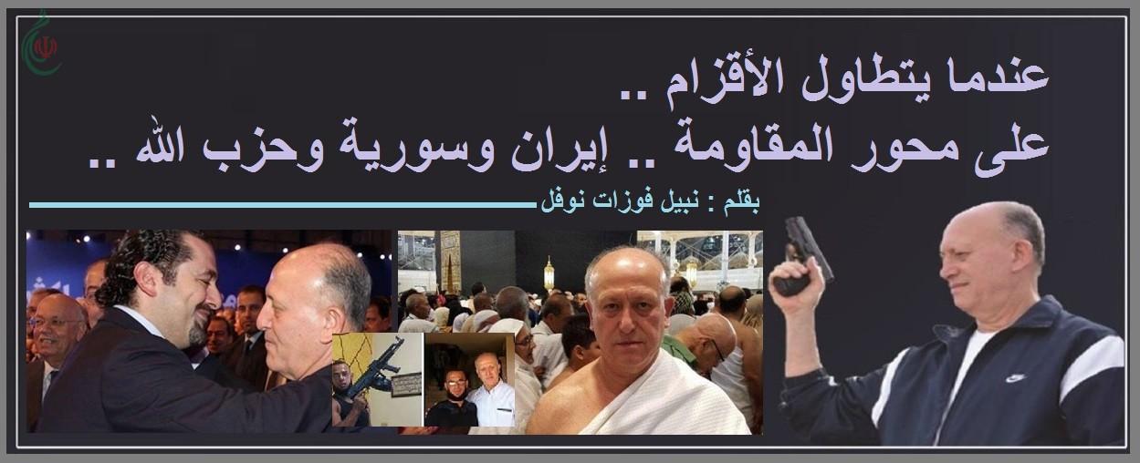 عندما يتطاول الأقزام .. على محور المقاومة إيران وسورية وحزب الله ..