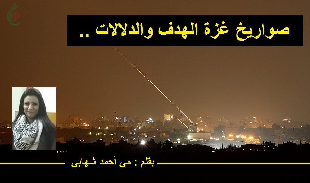 صواريخ غزة الهدف والدلالات .. بقلم : مي أحمد شهابي