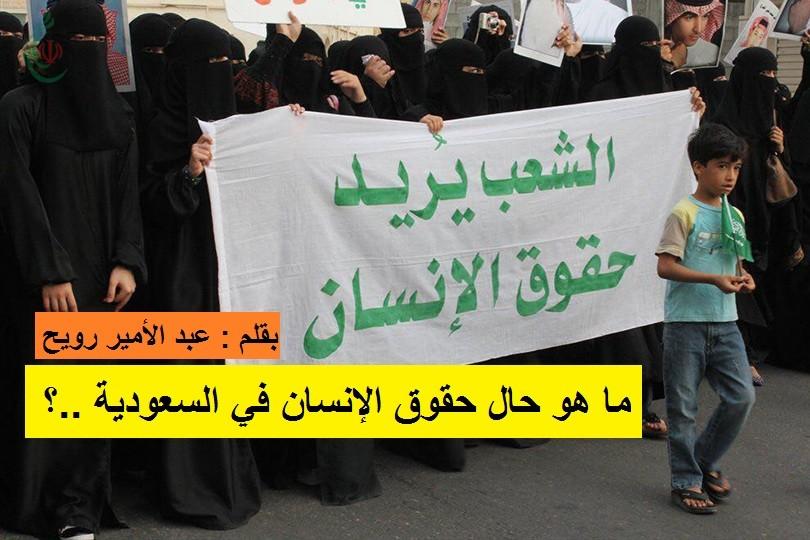 ما هو حال حقوق الإنسان في السعودية ..؟ .. بقلم : عبد الأمير رويح