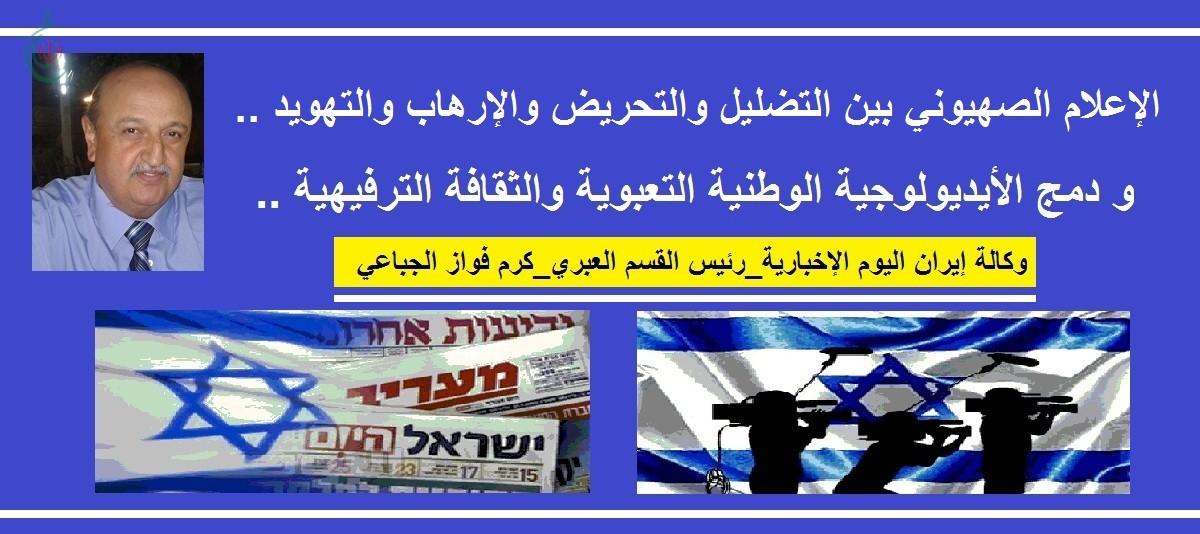 الإعلام الصهيوني بين التضليل والتحريض والإرهاب والتهويد .. و استغلال دمج الأيديولوجية الوطنية التعبوية والثقافة الترفيهية