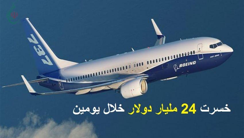 خسرت 24 مليار دولار خلال يومين .. أمريكا تتخبط من الدول والشركات التي علقت العمل بطائرات بوينج 737