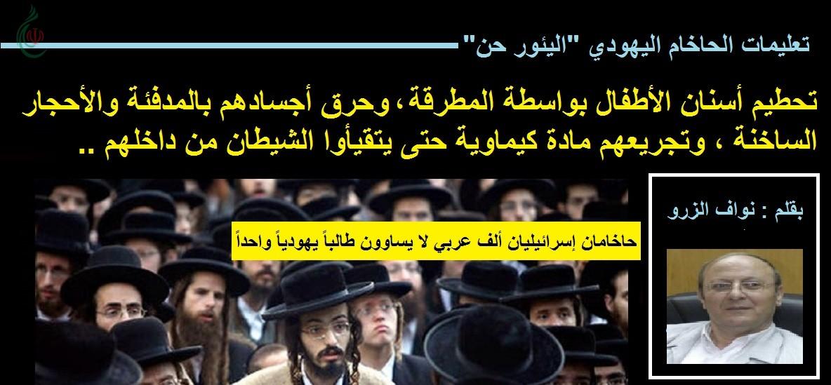 فتاوى الحاخامات :