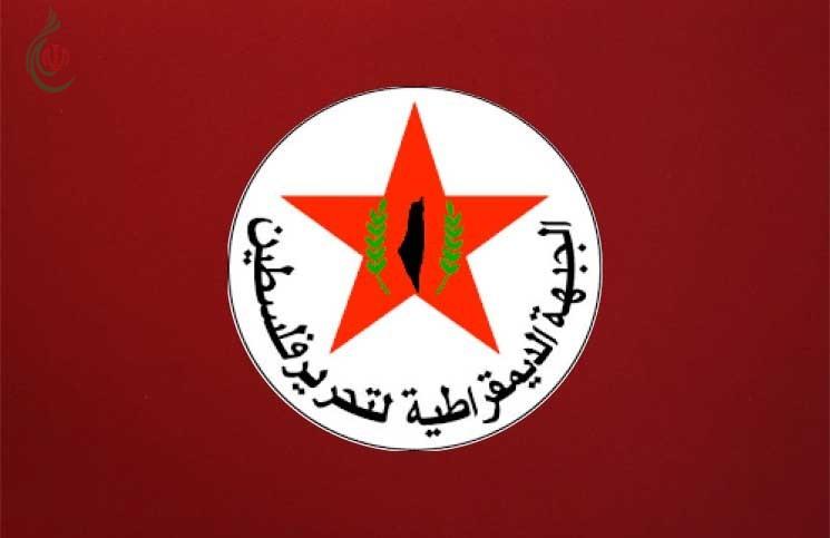 الجبهة الديمقراطية لتحرير فلسطين .. حذرت من الهجمة الدموية للإحتلال الصهيوني ضد أبناء شعبنا