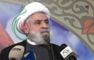 نائب الأمين العام لحزب الله الشيخ نعيم قاسم : سورية أفشلت المخططات التي استهدفتها
