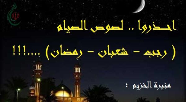 احــــذروا .. لصوص الصيام ( رجب - شعبان - رمضان ) ....!!!