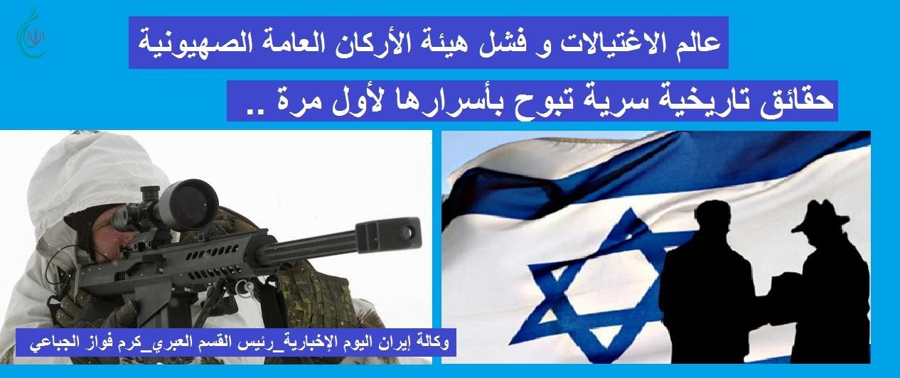 حقائق تاريخية سرية تبوح بأسرارها لأول مرة  .. عالم الاغتيالات و فشل في هيئة الاركان العامة الصهيونية
