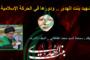 الشهيد بنت الهدى .. ودورها في الحركة الإسلامية .. بقلم : سماحة السيد محمد الطالقاني - النجف الأشرف