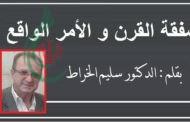 صفقة القرن و الأمر الواقع .. بقلم : الدكتور سليم الخراط