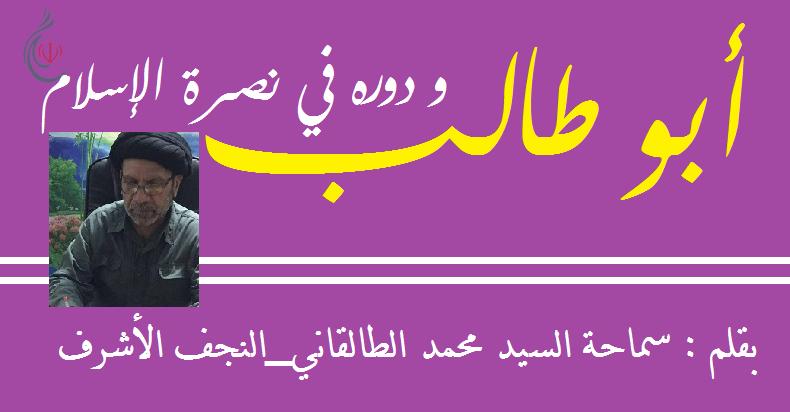 أبو طالب .. و دوره في نصرة الإسلام .. بقلم : سماحة السيد محمد الطالقاني_النجف الأشرف