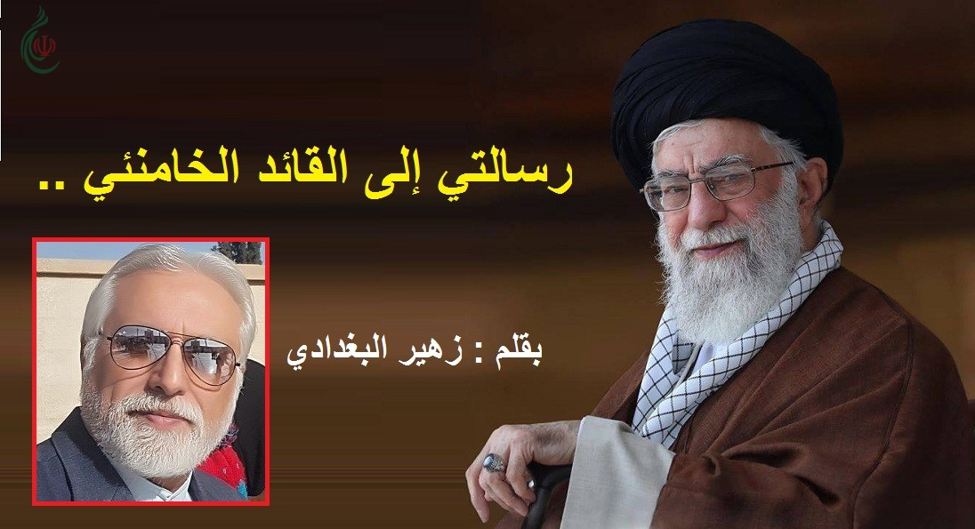 رسالتي إلى القائد الخامنئي .. بقلم : زهير البغدادي
