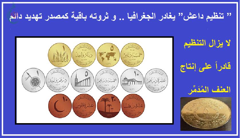 """"""" تنظيم داعش"""" يغادر الجغرافيا .. و ثروته باقية كمصدر تهديد دائم"""