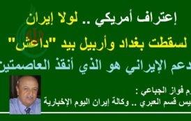 إعتراف أمريكي .. لولا إيران لسقطت بغداد وأربيل بيد