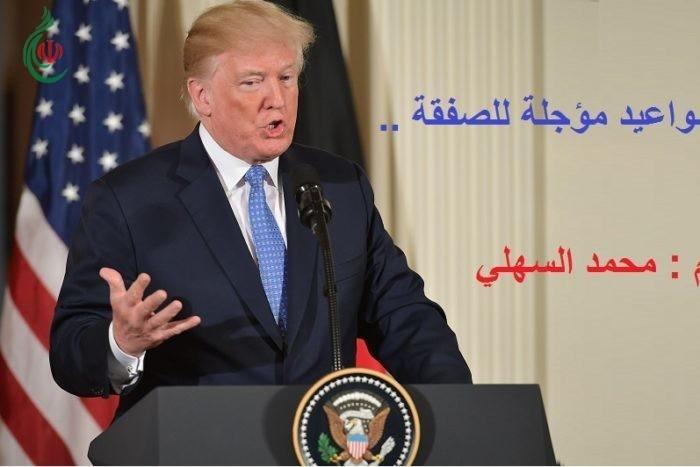 لا مواعيد مؤجلة للصفقة .. بقلم : محمد السهلي