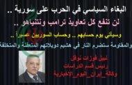 البغاء السياسي في الحرب على سورية .. بقلم : نبيل فوزات نوفل