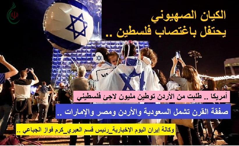 الكيان الصهيوني يحتفل باغتصاب فلسطين .. و .. صفقة القرن تشمل السعودية والأردن ومصر والإمارات